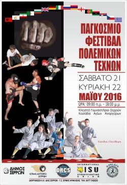 Σαολίν Κουνγκ Φου | Πρόσκληση Στο Παγκόσμιο Φεστιβάλ στις Σέρρες